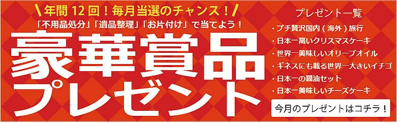 【ご依頼者さま限定企画】一関片付け110番毎月恒例キャンペーン実施中!